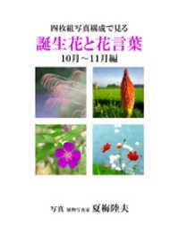 紀伊國屋書店BookWebで買える「四枚組写真構成で見る誕生花と花言葉10?11月編」の画像です。価格は540円になります。