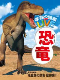 恐竜 電子書籍版 1 竜盤類の恐竜 獣脚類1
