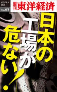 日本の工場が危ない!―週刊東洋経済eビジネス新書No.65