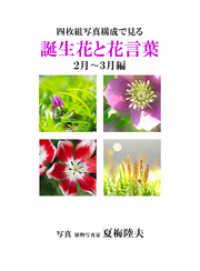 紀伊國屋書店BookWebで買える「四枚組写真構成で見る誕生花と花言葉2?3月編」の画像です。価格は540円になります。
