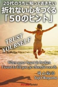 紀伊國屋書店BookWebで買える「20代のうちに知っておきたい 折れない心をつくる「50のヒント」」の画像です。価格は378円になります。