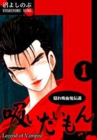 紀伊國屋書店BookWebで買える「《隠れ吸血鬼伝説》吸いたいもん(1」の画像です。価格は324円になります。