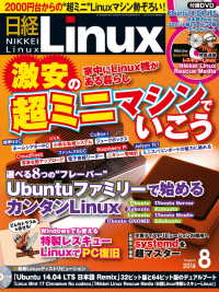 パーティション linuxの画像