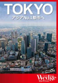紀伊國屋書店BookWebで買える「「TOKYO」アジアNo.1都市へ(WEDGEセレクション No.31)」の画像です。価格は216円になります。