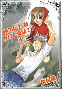 本当にHなグリム童話!? 3