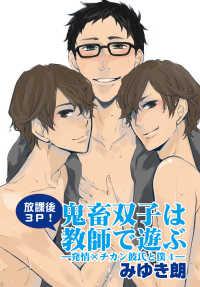 【放課後3P!】鬼畜双子は教師で遊ぶ~発情×チカン彼氏と僕4~