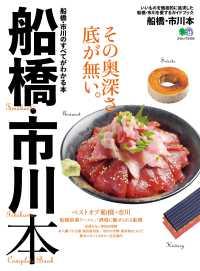 紀伊國屋書店BookWebで買える「船橋・市川本」の画像です。価格は500円になります。