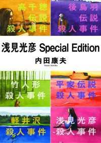 浅見光彦Special Edition