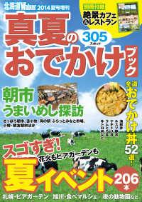 北海道Walker2014夏号増刊