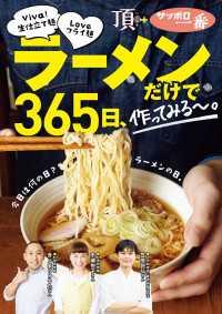 ラーメンだけで365日、作ってみる~。Viva!生仕立て麺Loveフライ麺編