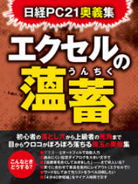 紀伊國屋書店BookWebで買える「エクセルの薀蓄」の画像です。価格は979円になります。