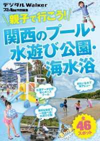 親子で行こう! 関西のプール・水遊び公園・海水浴