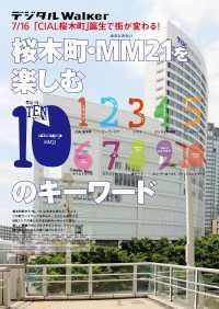 桜木町・MM21を楽しむ10のキーワード