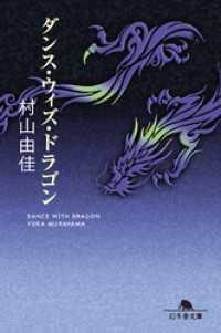 ダンス・ウィズ・ドラゴン(文庫版)