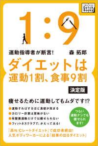 紀伊國屋書店BookWebで買える「運動指導者が断言! ダイエットは運動1割、食事9割【決定版】」の画像です。価格は1,123円になります。