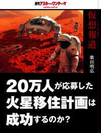 紀伊國屋書店BookWebで買える「仮想報道?20万人が応募した火星移住計画は成功するのか?」の画像です。価格は324円になります。