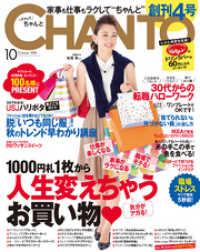 紀伊國屋書店BookWebで買える「CHANTO 2014年 10月号」の画像です。価格は475円になります。