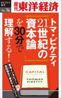トマ・ピケティ『21世紀の資本論』を30分で理解する! ―週刊東洋経済eビジネス新書No.76