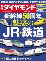 紀伊國屋書店BookWebで買える「週刊ダイヤモンド 14年9月20日号」の画像です。価格は690円になります。