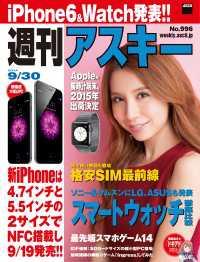 紀伊國屋書店BookWebで買える「週刊アスキー 2014年 9/30号」の画像です。価格は359円になります。