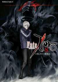 Fate/Zero(8)