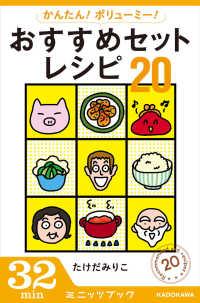 紀伊國屋書店BookWebで買える「かんたん! ボリューミー! おすすめセットレシピ20」の画像です。価格は324円になります。