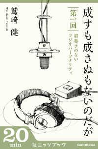 紀伊國屋書店BookWebで買える「成すも成さぬもないのだが 第1回 肩書きのないラジオパーソナリティ」の画像です。価格は162円になります。