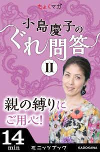 紀伊國屋書店BookWebで買える「小島慶子のぐれ問答II?親の縛りにご用心!?」の画像です。価格は216円になります。