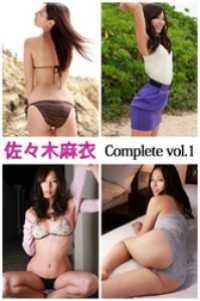 佐々木麻衣 Complete vol.1
