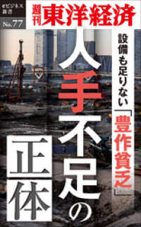 紀伊國屋書店BookWebで買える「人手不足の正体—週刊東洋経済eビジネス新書No.77」の画像です。価格は216円になります。