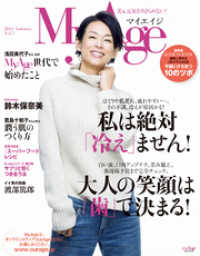 MyAge - 2014年 autumn Vol.3