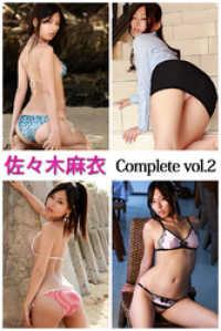 佐々木麻衣 Complete vol.2