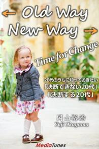 紀伊國屋書店BookWebで買える「20代のうちに知っておきたい 「決断できない20代」or「決断する20代」」の画像です。価格は378円になります。