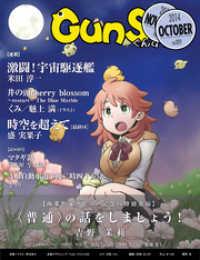 紀伊國屋書店BookWebで買える「月刊群雛 (GunSu 2014年 10月号 ? インディーズ作家を応援するマ」の画像です。価格は864円になります。