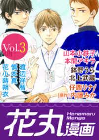 花丸漫画 Vol.3