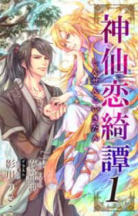 小説花丸 神仙恋綺譚 1