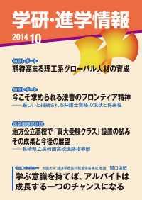 紀伊國屋書店BookWebで買える「学研・進学情報 2014年10月号」の画像です。価格は108円になります。