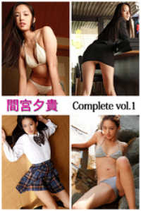 間宮夕貴 Complete vol.1