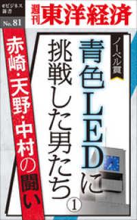 青色LEDに挑戦した男たち(1)―週刊東洋経済eビジネス新書No.81