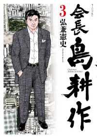会長 島耕作(3)