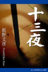 紀伊國屋書店BookWebで買える「十三夜」の画像です。価格は486円になります。