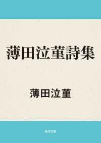 薄田泣菫詩集