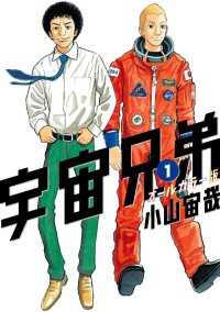 宇宙兄弟 オールカラー版(1)