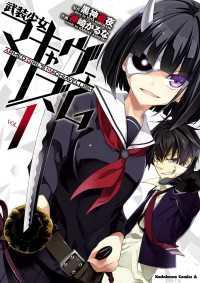 【電子版】武装少女マキャヴェリズム(1)