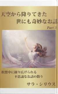 紀伊國屋書店BookWebで買える「天空から降りてきた世にも奇妙なお話 Part3」の画像です。価格は216円になります。