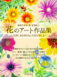 紀伊國屋書店BookWebで買える「植物写真家 夏梅陸夫 花のアート写真集」の画像です。価格は540円になります。