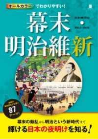 紀伊國屋書店BookWebで買える「オールカラーでわかりやすい!幕末・明治維新」の画像です。価格は745円になります。
