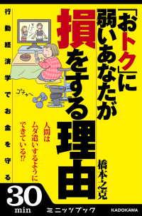 紀伊國屋書店BookWebで買える「「おトク」に弱いあなたが損をする理由 行動経済学でお金を守る」の画像です。価格は432円になります。