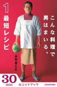 紀伊國屋書店BookWebで買える「こんな料理で男はまいる。 1最短レシピ」の画像です。価格は324円になります。