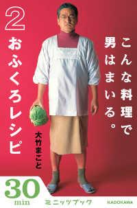 里芋の料理のレシピの画像